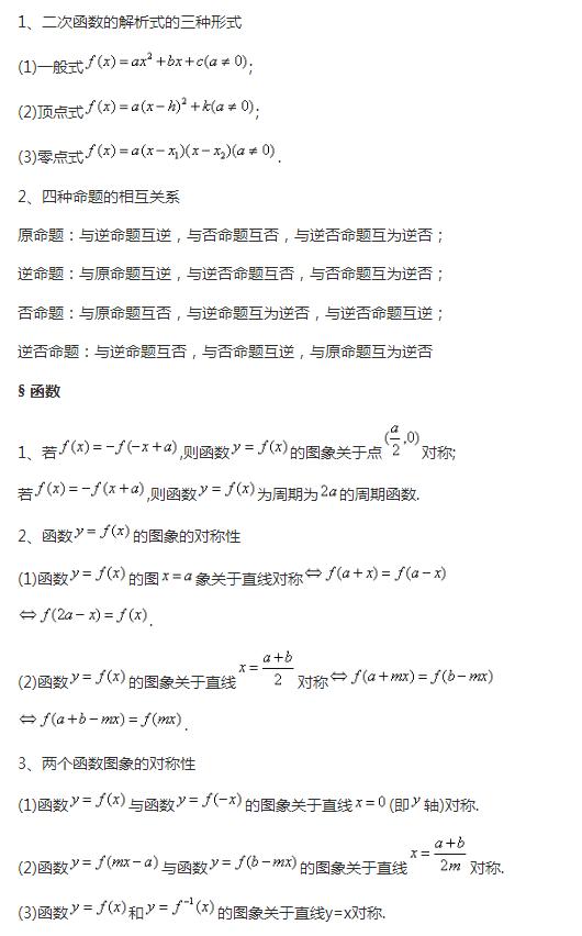 高中数学公式总结