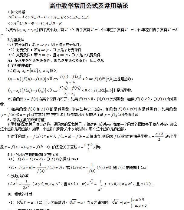 高中数学公式大全 必备数学公式