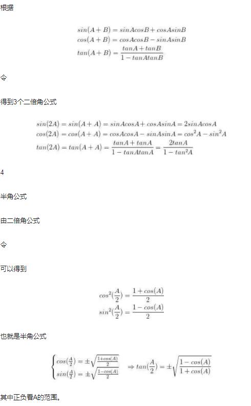 高中阶段三角函数公式大全