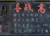 高三简约励志黑板报 霸气高考黑板报设计