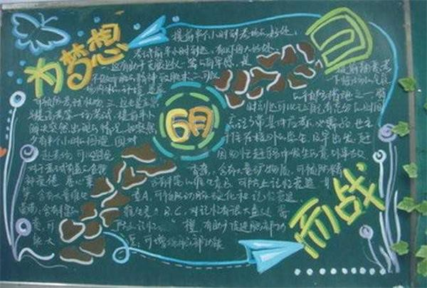 高三簡約勵志黑板報 霸氣高考黑板報設計
