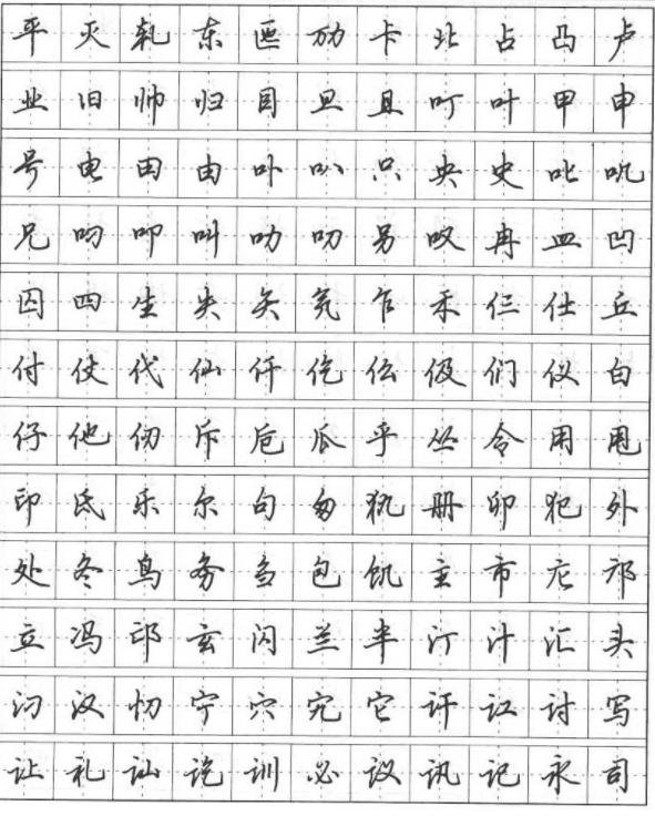 田英章行楷600个常用字硬笔
