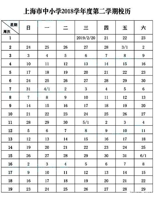 2019上海中小学生寒假放假时间芭v时间华宁县小学宁州镇图片