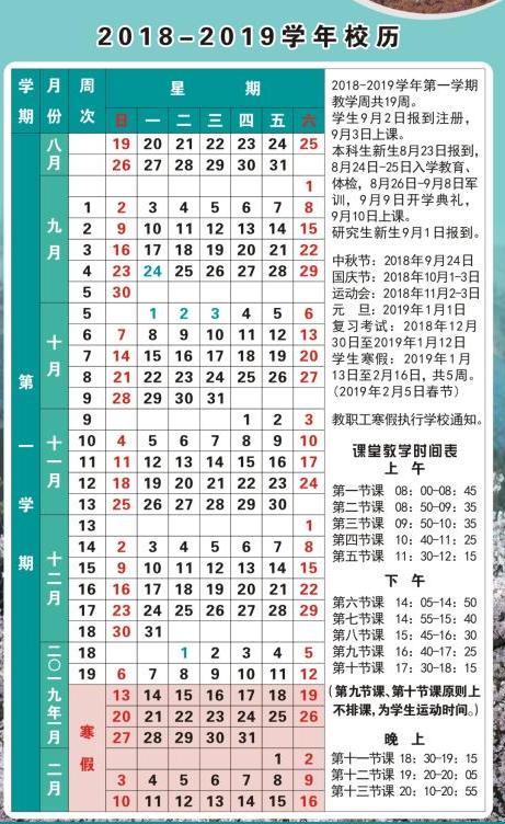 2019学校放假时间