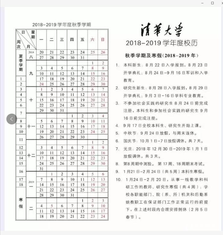 2019清華大學寒假放假時間從從2019年1月24日開始,2月24日開學。