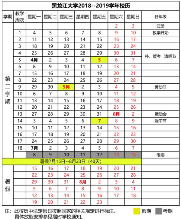 2019年黑龙江大学寒假放假校历时间
