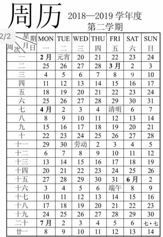 2019山东寒假放假高中高中生时候放寒假时间关于作文王阳明的图片