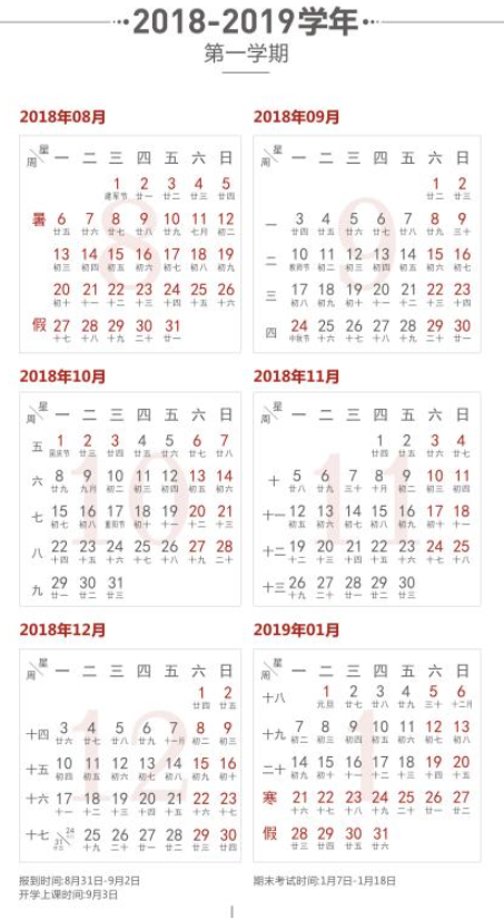 2019年陜西師范大學寒假放假時間表