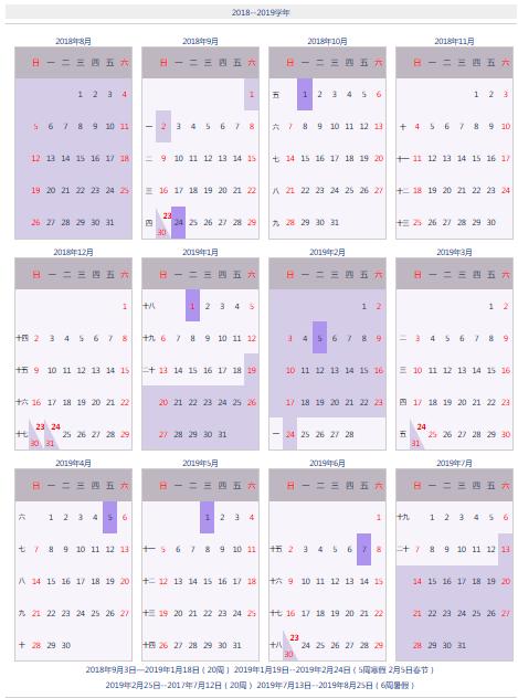 西北大學2019寒假放假時間安排