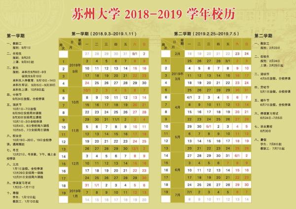 苏州大学2019寒假放假时间表
