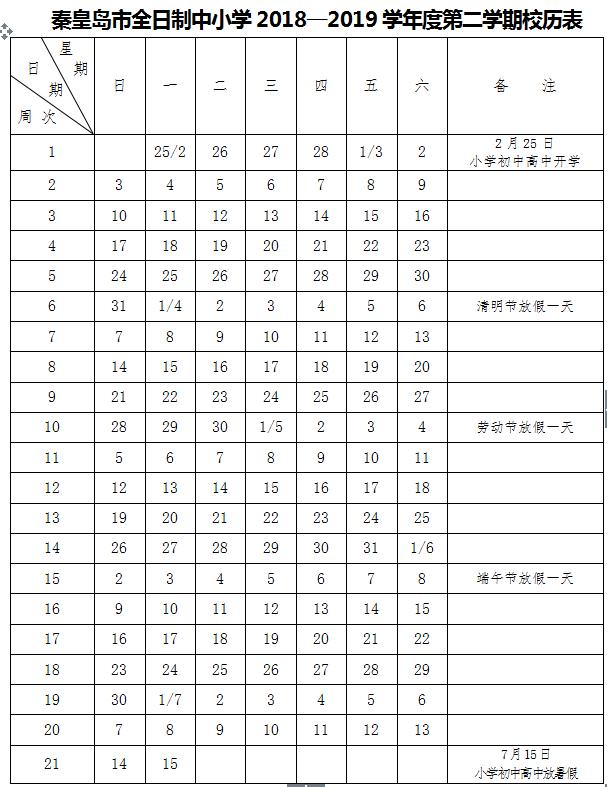 2019河北各高中寒假放假时间安排