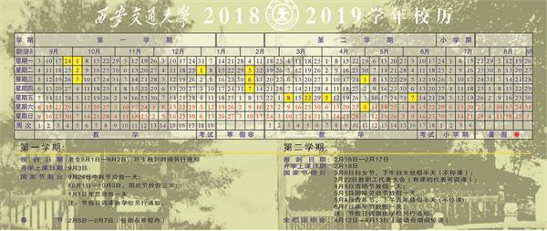2019西安交通大学寒假放假时间安排