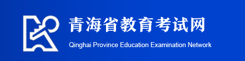 青海2019成人高考成绩查询入口