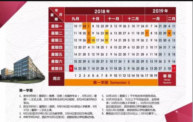 华东师范大学2019校历表