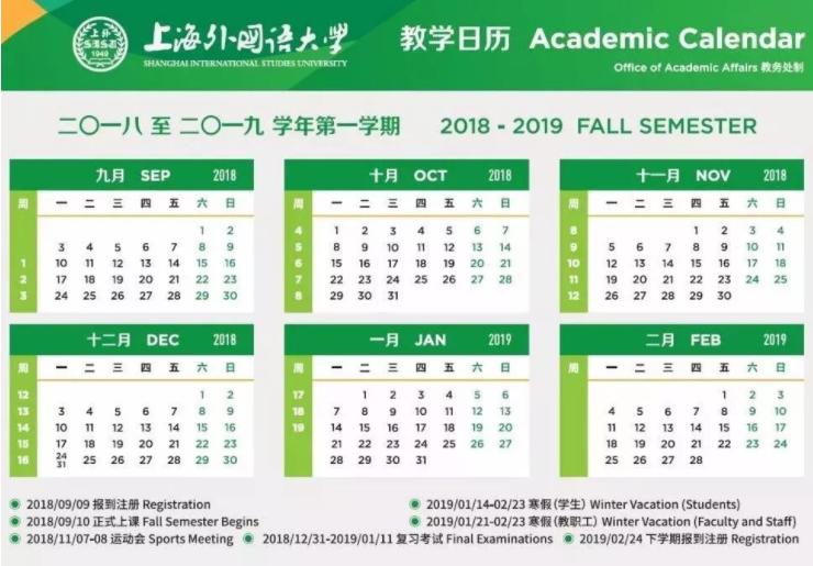 上海外国语大学2019校历表