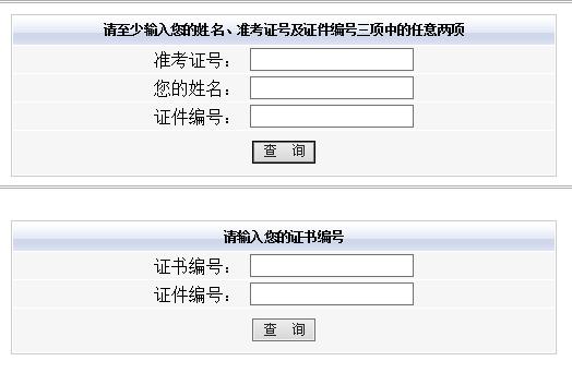 普通话成绩查询时间_普通话考完多久出成绩