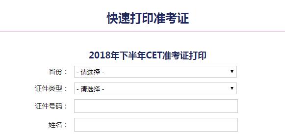 江西2018四六级英语准考证打印入口