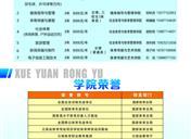 2019云南体育运动职业技术学院单招简章
