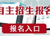 2019武汉大学自主招生报名时间及报名入口
