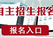 2019陕西师范大学自主招生报名时间及入口 什么时候报名