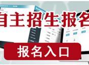 2019广西大学自主招生报名时间及报名入口