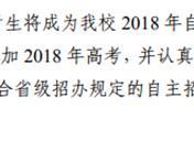 2019陕西师范大学自主招生条件 录取原则及优惠政策