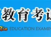2019年宁夏民族职业技术学院分类考试时间及入口