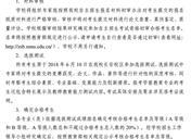 2019陕西师范大学自主招生考试时间及科目