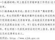2019新疆高考报名条件及报名时间 什么时候报名