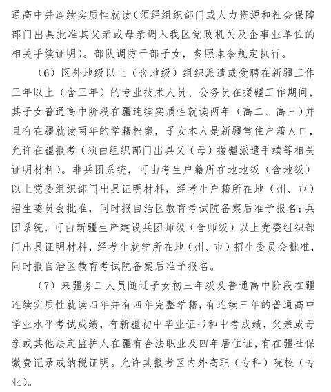 新疆兴发娱乐报名条件