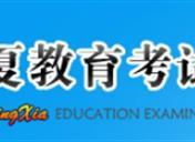 宁夏民族职业技术学院2019年分类考试时间及报名入口