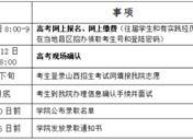 山西煤炭职业技术学院2019单独招生简章