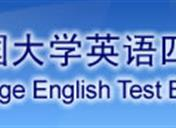 2018年12月广西英语四六级成绩查询时间及查询入口