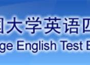 2018年12月浙江英语四六级成绩查询时间及查询入口