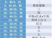 毛坦廠中學作息時間表曝光 一天學習幾個小時