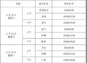 2019浙江学考报名结束了吗 什么时候考试