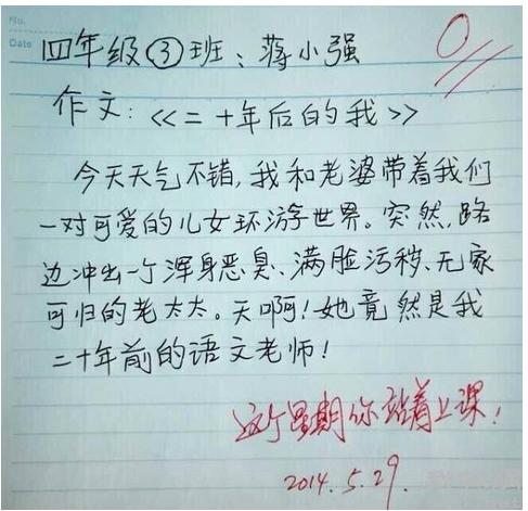 小学生奇葩搞笑作文