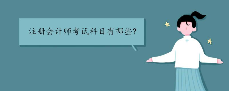 注册会计师会计师考试科目有哪些