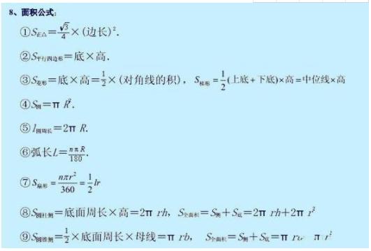 勾股定理常用的11个公式