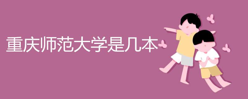 重庆师范大学是几本