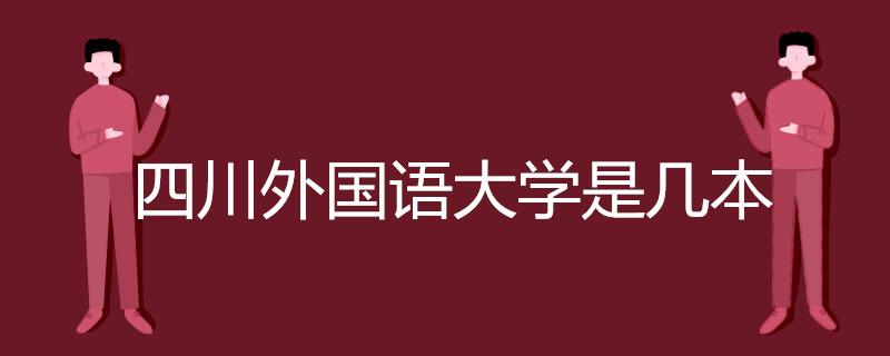 四川外国语大学是几本