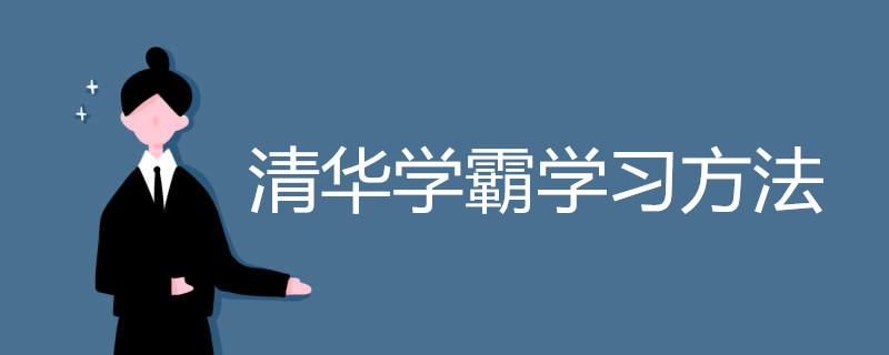 清华学霸学习方法有哪些