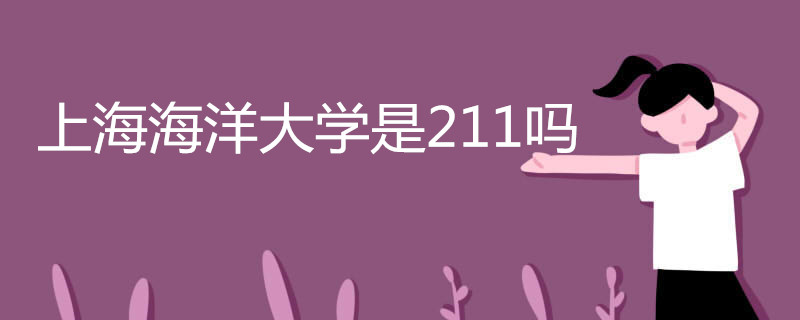 上海海洋大学是211吗