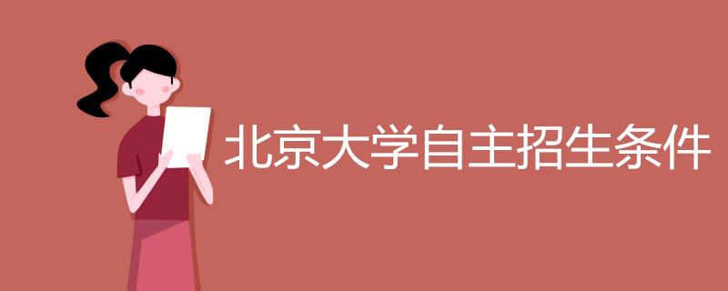 北京大学自主招生条件有哪些