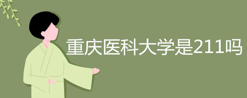 重庆医科大学是211吗