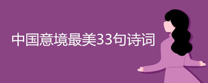 中国意境最美33句诗词