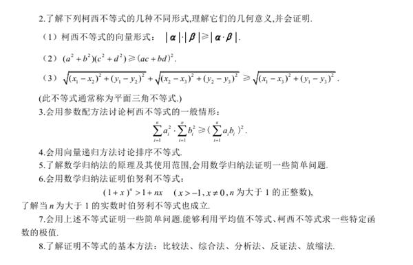 2019高考文科数学新课标卷考试说明及考试大纲