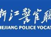 2019浙江警官职业学院高职提前招生报名时间及入口 什么时候报名