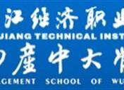 2019浙江经济职业技术学院高职提前招生报名时间及入口 什么时候报名