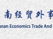 2019云南经贸外事职业学院单招录取查询时间 什么时候出成绩